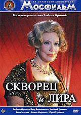 Zakazat.ru Скворец и Лира