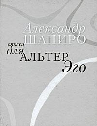 Александр Шапиро Стихи для альтер Эго интернет магазин найк дисконт в москве