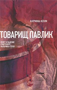 Товарищ Павлик. Взлет и падение советского мальчика-героя хозяин уральской тайг