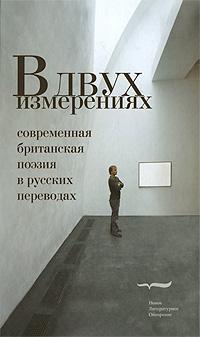 9785867936785 - В двух измерениях. Современная британская поэзия в русских переводах - Книга