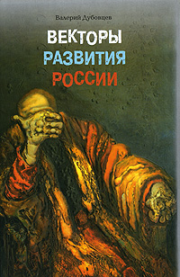 Валерий Дубовцев Векторы развития России