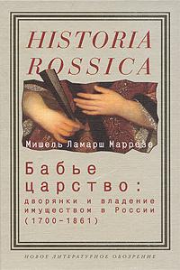 9785867936754 - Мишель Ламарш Маррезе: Бабье царство. Дворянки и владение имуществом в России (1700-1861) - Книга