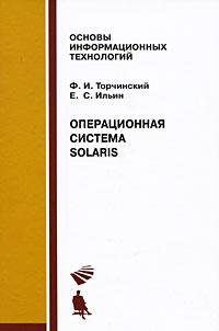 Операционная система Solaris
