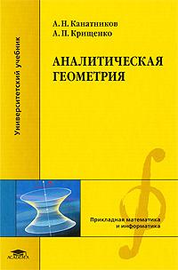 Аналитическая геометрия. А. Н. Канатников, А. П. Крищенко