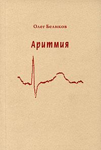 Олег Беликов Аритмия