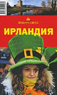 Zakazat.ru: Ирландия. Путеводитель