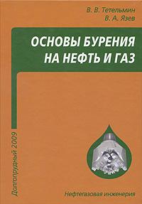 В. В. Тетельмин, В. А. Язев Основы бурения на нефть и газ цены онлайн