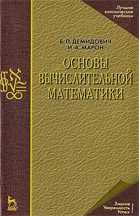 Основы вычислительной математики