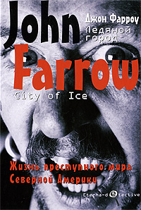 Джон Фарроу Ледяной город