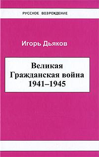 Игорь Дьяков Великая Гражданская война 1941-1945