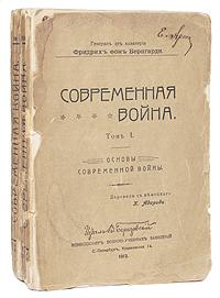 Фото Современная война (В двух томах). Купить в РФ