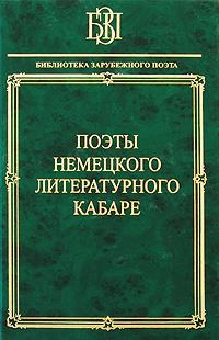 Поэты немецкого литературного кабаре семена пеларгония кабаре f2 зональная 4шт