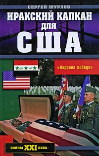 Шурлов С. Иракский капкан для США как визу в сша