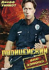 Полицейский вне закона экоан кевин