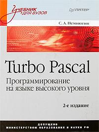 Turbo Pascal. Программирование на языке высокого уровня