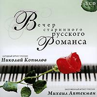 Николай Копылов, Михаил Аптекман. Вечер старинного русского романса (2 CD)