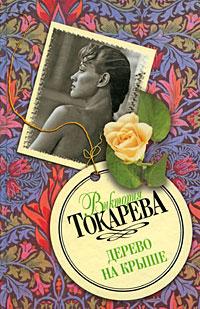 Виктория Токарева Дерево на крыше белорусская косметика склады где можно и цены