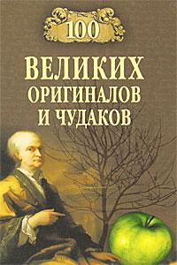 Р. К. Баландин 100 великих оригиналов и чудаков