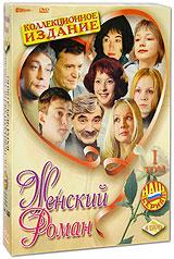 Фото Женский роман. Том 1 (4 DVD)
