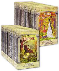 Лидия Чарская Лидия Чарская. Полное собрание сочинений (комплект из 54 книг) лидия алексеевна чарская грозная дружина