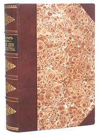 Первые дни христианства (в двух частях) в одной книге жизнь и труд