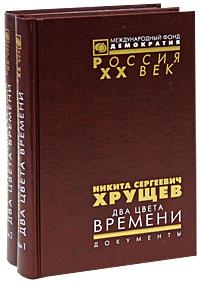 Никита Сергеевич Хрущев. Два цвета времени. Документы (комплект из 2 книг)