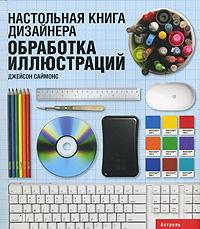 Джейсон Саймонc Настольная книга дизайнера. Обработка иллюстраций настольная книга веб дизайнера