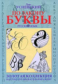 Лев Успенский По закону буквы лев успенский загадки топонимики
