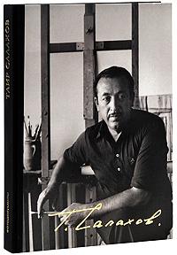 Т. Салахов Т. Салахов. Фотодокументы ISBN: 978-5-91340-023-9 для презентации на выставке