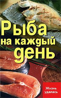 Т. В. Плотникова Рыба на каждый день морепродукты рыба
