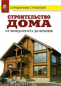 Рыжков Владимир Васильевич Строительство дома от фундамента до крыши