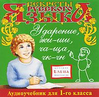 Zakazat.ru: Ударение, жи-ши, ча-ща, чк-чн. 1 класс. Часть 2 (аудиокнига CD)