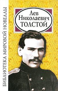 Л. Н. Толстой Л. Н. Толстой лев толстой война и мир тома 1 и 2 в сокращении