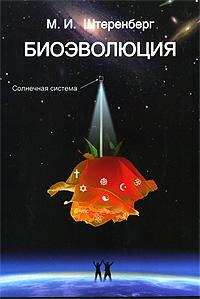 М. И. Штеренберг Биоэволюция