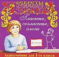 Секреты русского языка. 1 класс. Часть 1. Гласные, согласные, слоги (аудиокнига CD)