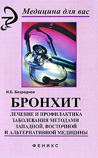 Бронхит. Лечение и профилактика заболевания методами западной, восточной и альтернативной медицины.