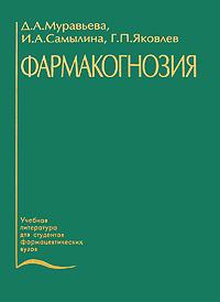 Фармакогнозия. Д. А. Муравьева, И. А. Самылина, Г. П. Яковлев