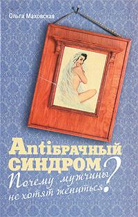 Ольга Маховская Antiбрачный синдром