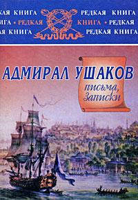 Адмирал Ушаков. Письма, записки валерий николаевич ганичев адмирал ушаков флотоводец и святой