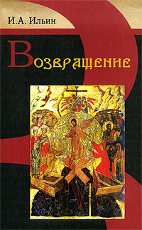 И. А. Ильин Возвращение