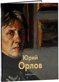 Татьяна Бойцова Юрий Орлов орлов м хозяин