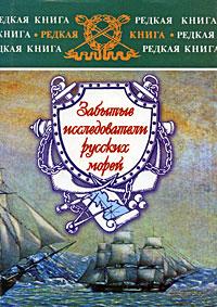 Забытые исследователи русских морей