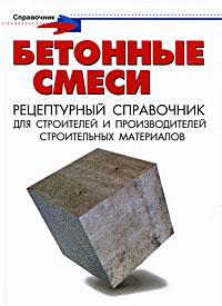 П. М. Майоров Бетонные смеси. Рецептурный справочник для строителей и производителей строительных материалов