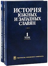 Фото - История южных и западных славян (комплект из 2 книг) история физики комплект из 2 книг