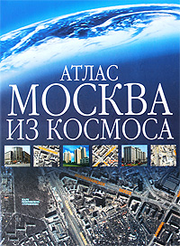 Москва из космоса. Атлас индикатор скрытой проводки 121 москва