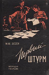 Первый штурм резолюции xix съезда коммунистической партии советского союза 5 14 октября 1952