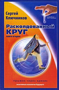 Расколдованный круг. Прыжок через кризис. Книга 2. С. Ю. Ключников