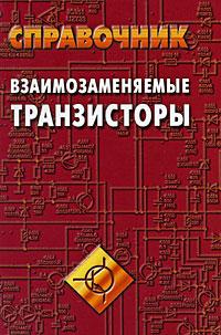 В. М. Петухов Взаимозаменяемые транзисторы. Справочник