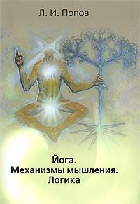 Йога. Механизмы мышления. Логика. Л. И. Попов