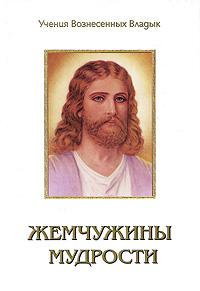 Жемчужины Мудрости. Том 3. Призывы Иисуса. Элизабет Клэр Профет